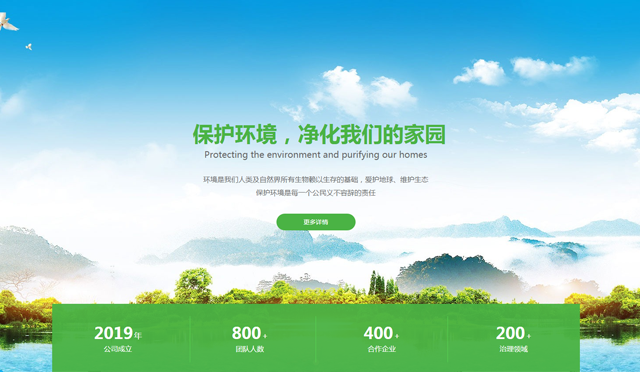 环保治理网站建设-环保网站建设 环保网站建设