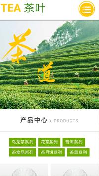 茶叶茶具欧宝体育app下载地址建设模板
