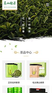 茶叶欧宝体育app下载地址建设模板