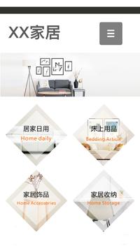 家居、家具欧宝体育app下载地址建设模板