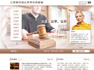 律师欧宝体育app下载地址建设模板