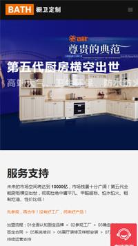 家居橱柜企业欧宝体育app下载地址建设模板-响应式