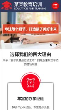 教育培训学校手机网站建设