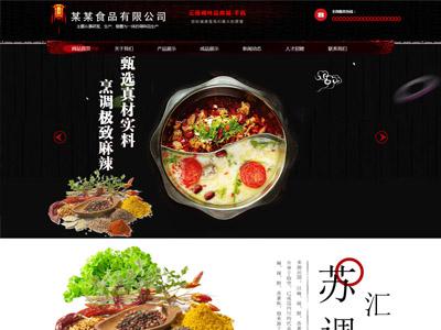 餐饮火锅店加盟欧宝体育app下载地址建设模板