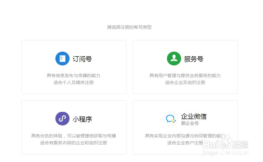 微信公众号服务号和订阅号有什么区别