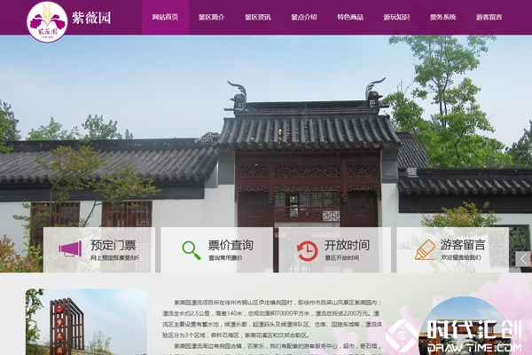 成都旅游欧宝体育app下载地址建设